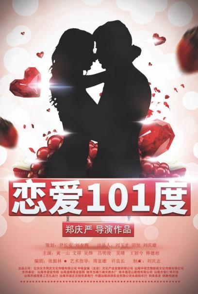 电影《恋爱101度》在暑期档高温上映