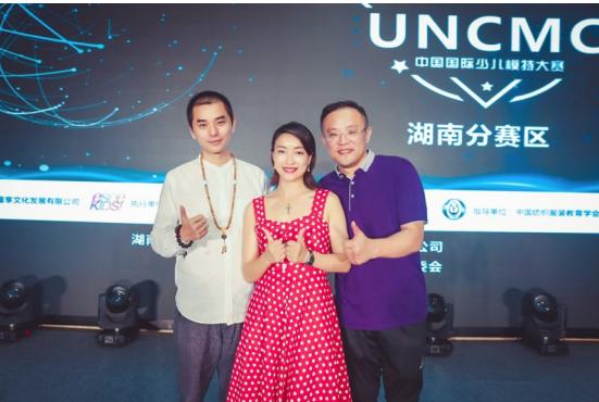 UNCMC少儿模特大赛湖南赛区决赛落幕,评审何曜力赞选手表现