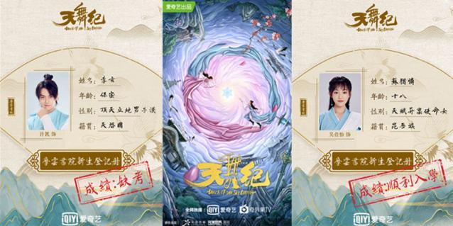 《天舞纪》概念海报曝光 许凯吴佳怡携手演绎古装校园传奇