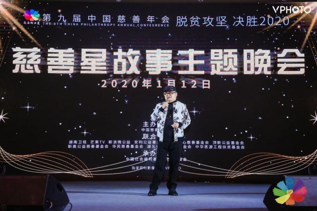 """刘欢、高敏、缪杰益起来! 第九届中国慈善年会""""慈善星故事""""主题晚会在京举行"""