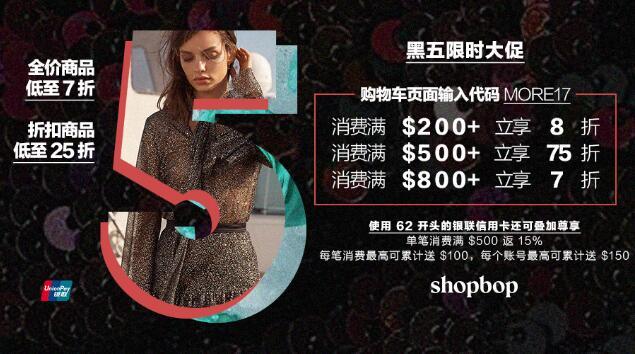 """亚马逊SHOPBOP开启""""黑五""""狂欢,直邮中国低至2.5折"""