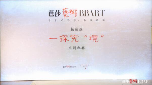 第六期《芭莎艺术》艺术家思想・私享晚宴―杨茂源