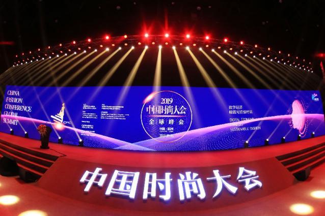 数字经济 破题中国时尚的可持续发展――中国时尚大会全球峰会在杭州召开