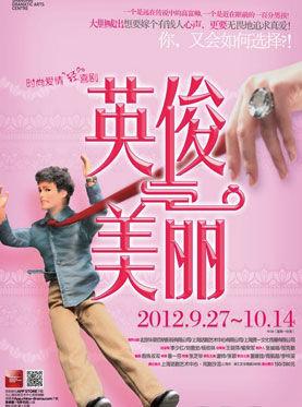 鲁伊莎导演《英俊与美丽》真实展现年轻人的爱情观