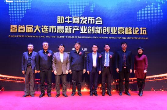 首届大连市高新产业创新创业高峰论坛开幕