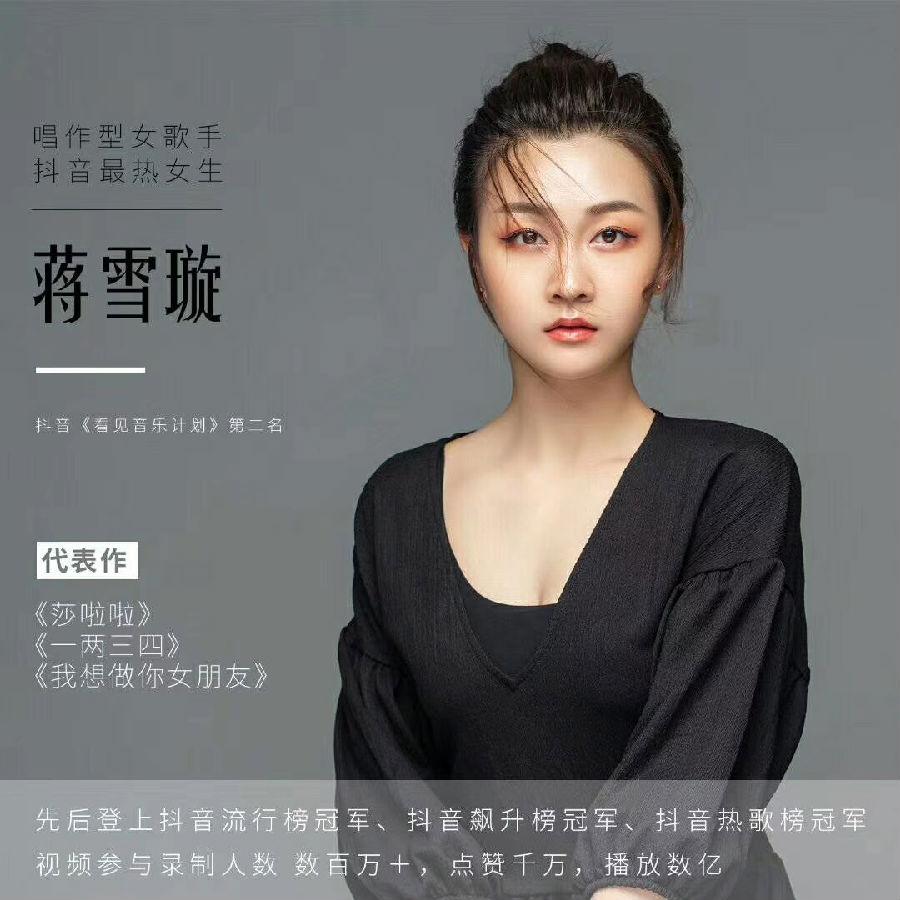 抖音女神蒋雪璇人气飙升 歌曲《莎啦啦》总播放量破10亿