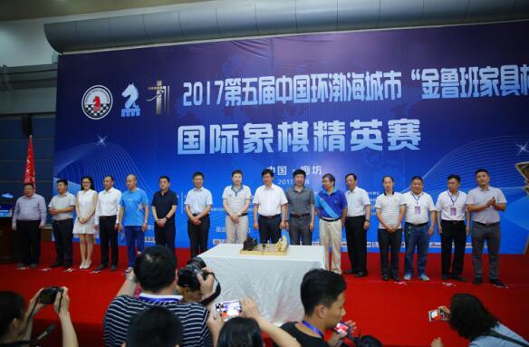 2017第五届环渤海国际象棋精英赛 廊坊市圆满落幕
