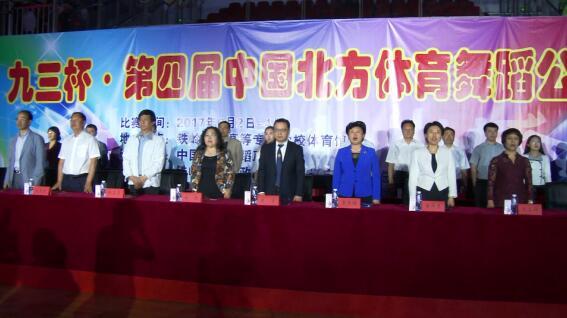 2017第四届中国北方体育舞蹈公开赛在铁岭市落幕