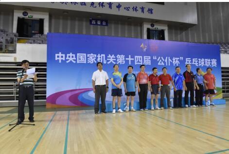 """中央国家机关第十四届""""公仆杯"""" 乒乓球联赛取得圆满成功"""