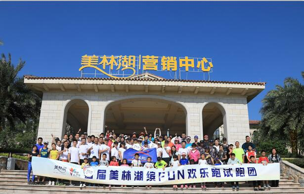 美林湖首届缤FUN欢乐跑试跑:用体育的精神,诠释最完美的赛道