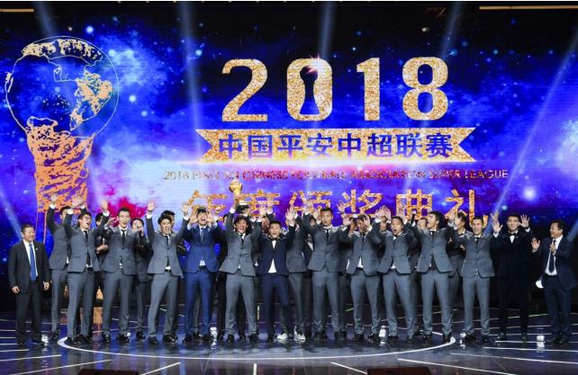 2018中超圆满落幕 中国平安为冠军球队颁发火神杯