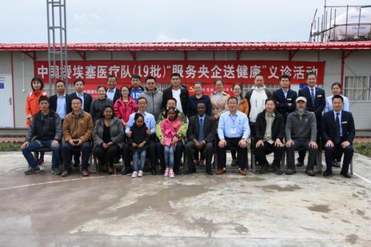 """在非洲,也能享受""""三甲医院""""的技术服务――中国援埃塞俄比亚医疗队在中铁四局埃塞克林图项目部开展义诊活动"""