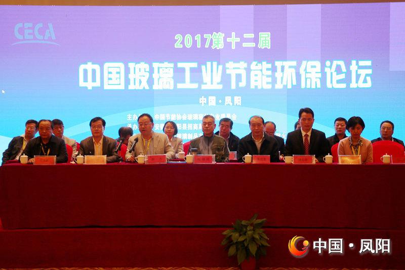济元紫能应邀参加第十二届中国玻璃工业节能环保论坛