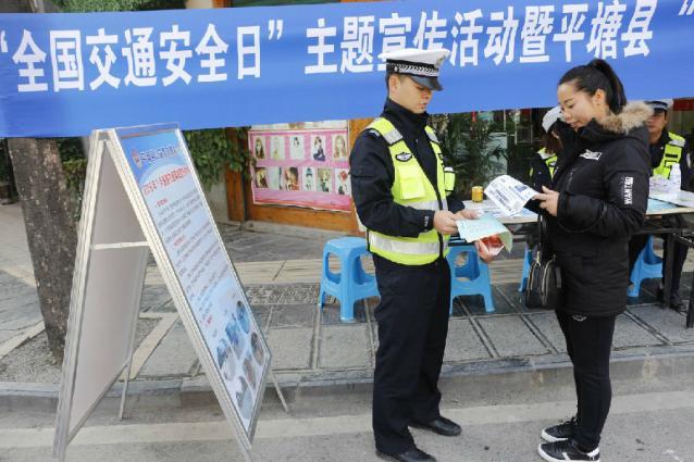 平塘县公安局交警大队深入城区开展交通安全宣传活动