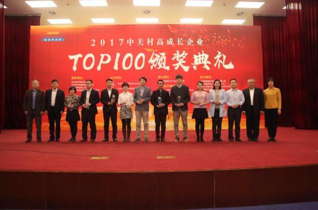 济元紫能荣获2017中关村高成长企业TOP100入围奖