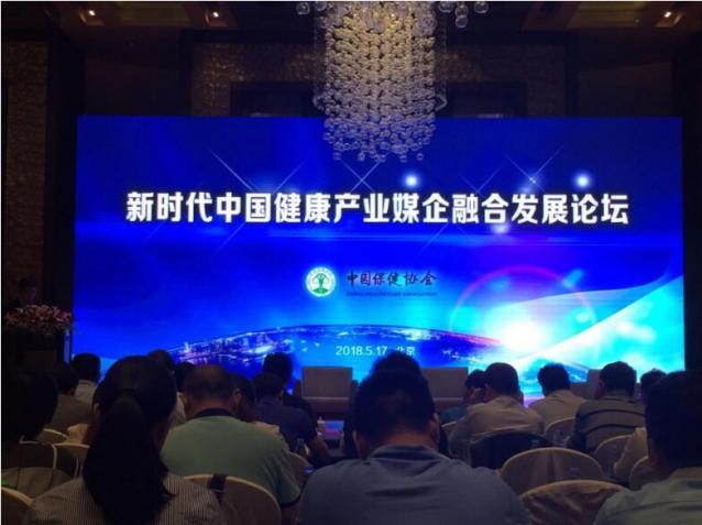 科然生物应邀参加新时代中国健康产业媒企融合发展论坛