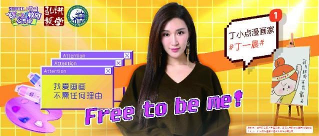 """飞Young校园公开课x超人气漫画家丁一晨,现场笔绘""""Free to be me"""""""