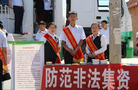 和林县支行开展防范非法集资宣传活动