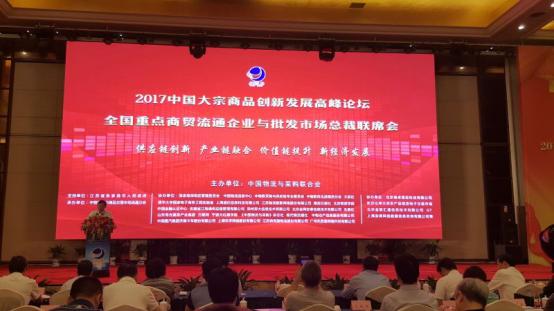 盛华宏林出席2017年中国大宗商品创新发展高峰论坛