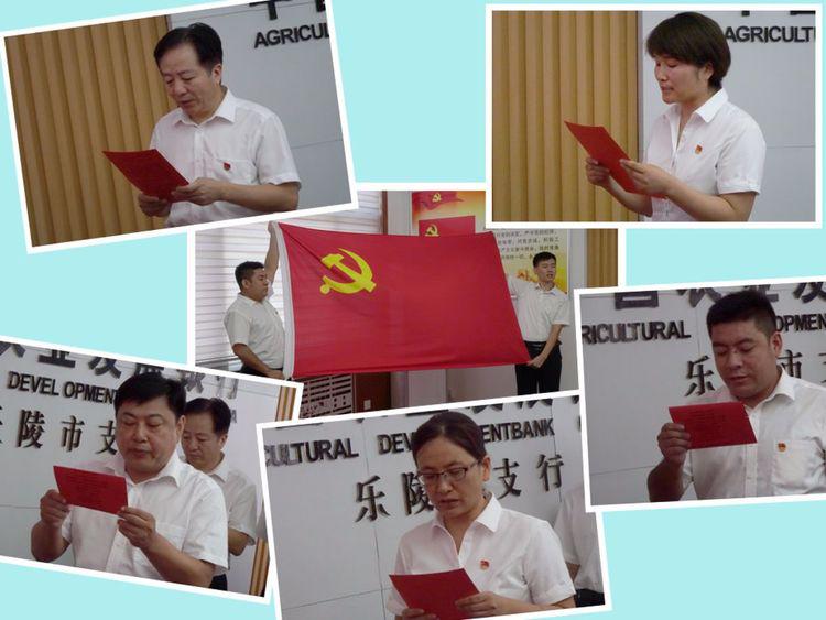 农发行乐陵市支行党员活动日开展系列活动