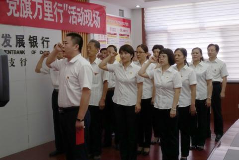 乐陵市农发行组织全体党员重温入党誓词