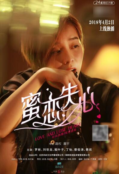 《蜜恋失心》爱奇艺重磅播出,李艺鑫的读心术惊呆小伙伴