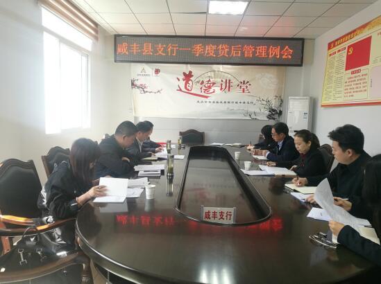 农发行咸丰县支行成功召开贷后管理例会
