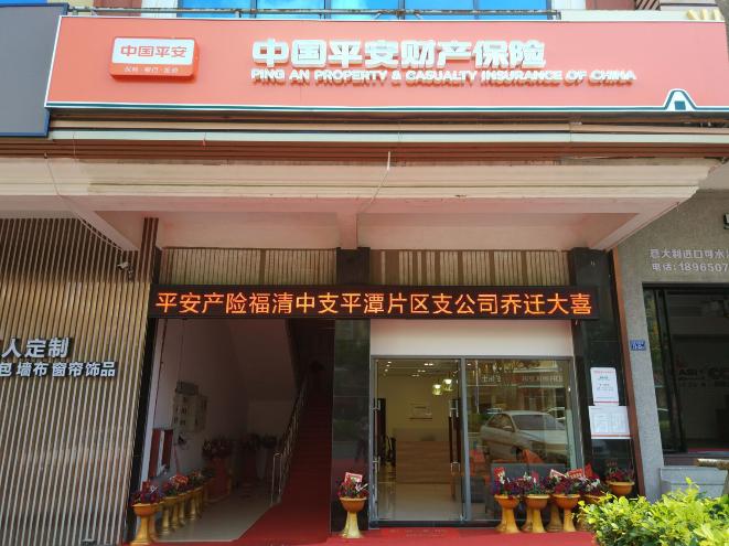 平安产险福清中心支公司:平潭片区支公司乔迁新址 喜迎新开端