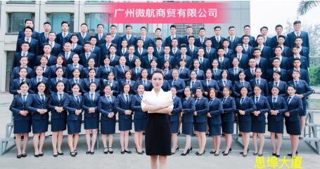 助力经销商实现梦想,广州微航商贸有限公司剑指零基础创业者的创业平台