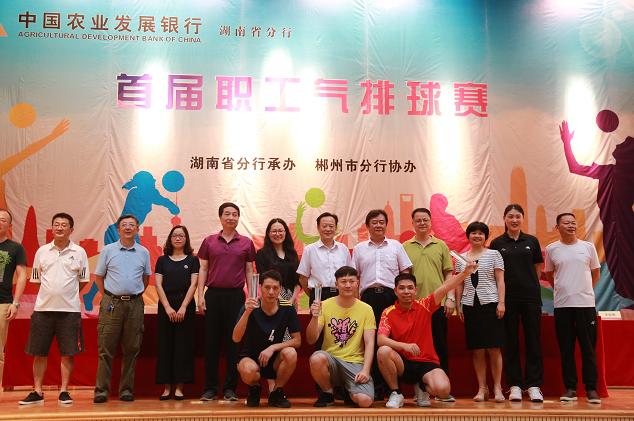 农发行湖南省分行举办系统首届职工气排球比赛