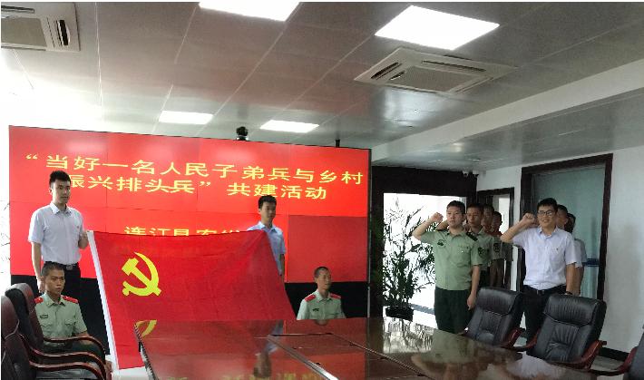 中国农业发展银行连江县支行联合边防大队开展军银共建活动