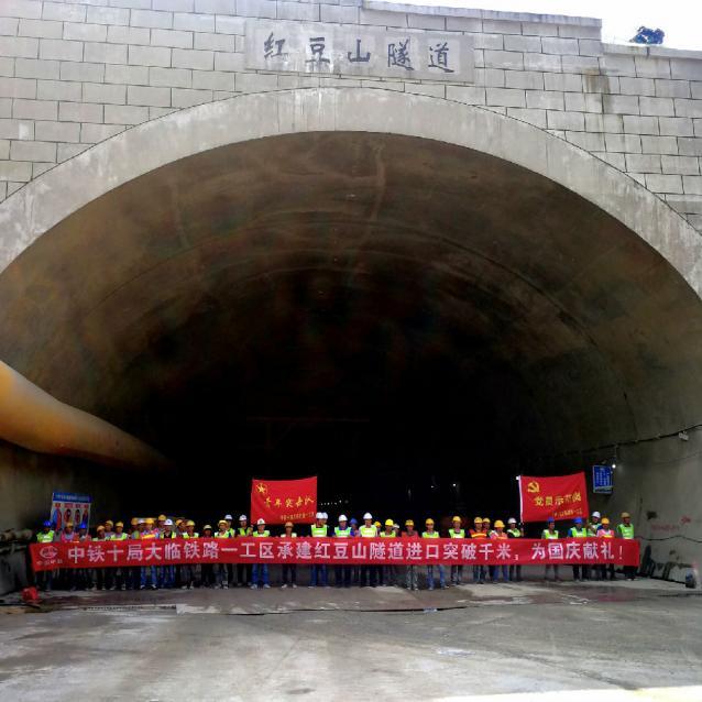中铁十局西北公司大临铁路一工区红豆山隧道进口掘进突破千米