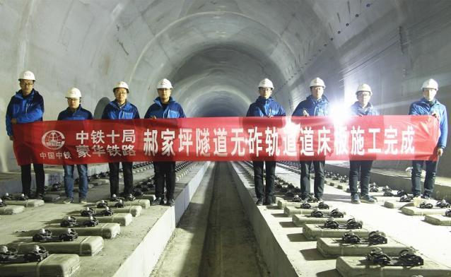 中铁十局西北公司蒙华铁路郝家坪隧道无砟轨道完工