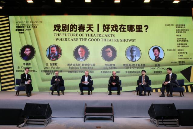 """""""世界好戏 中国观众""""论道周探寻《戏剧的春天――好戏在哪里?》"""