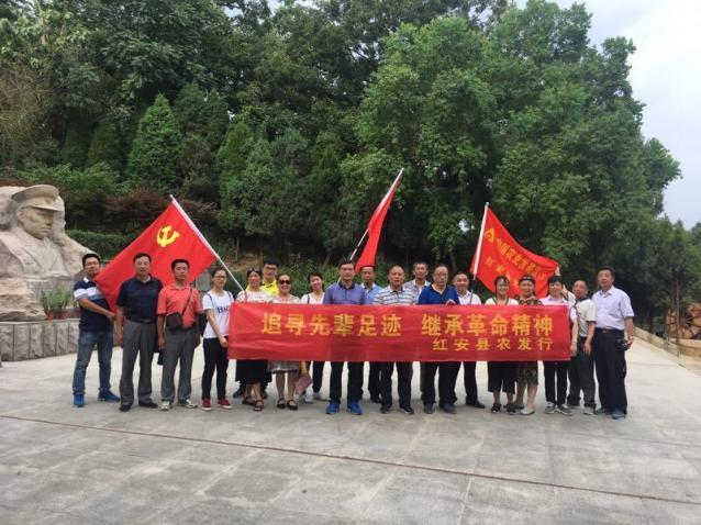 """红安县农发行:""""追寻先辈足迹  继承革命精神""""庆党生日"""